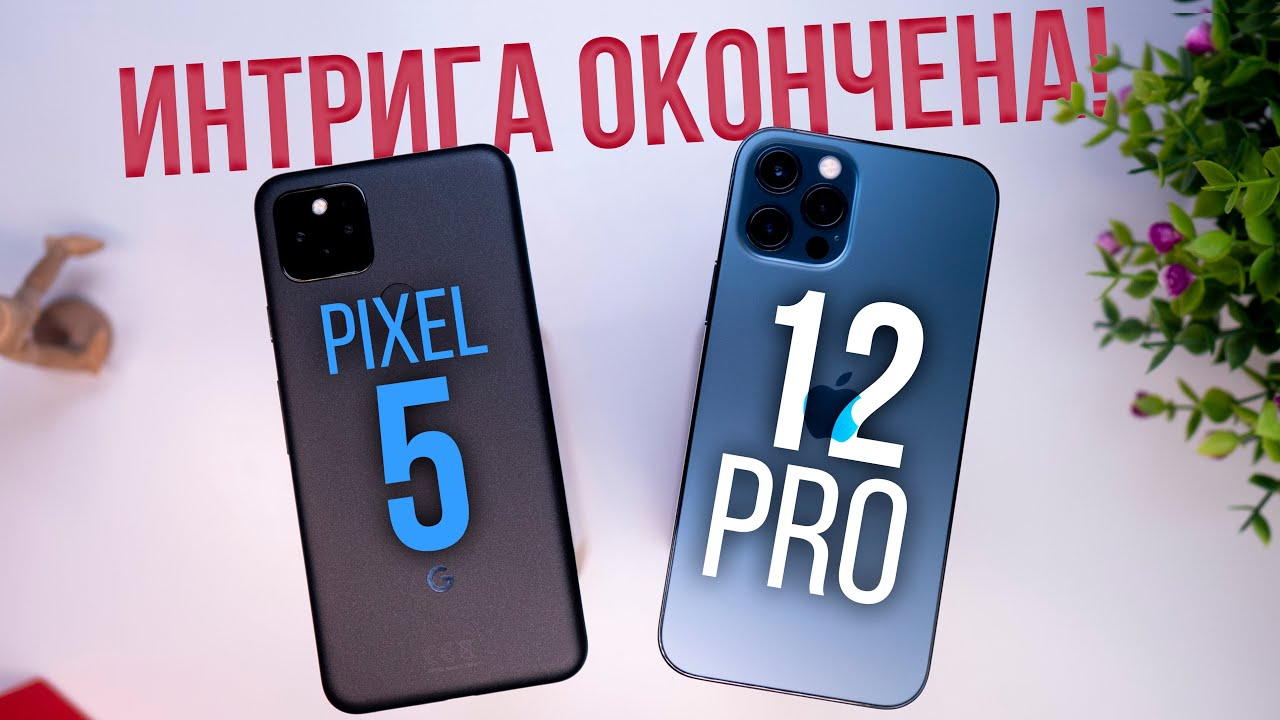 iPhone 12 Pro или Pixel 5? КТО ЛУЧШЕ? Android & Apple