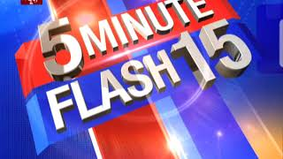 5 Minutes Flash 15 | 5:55 PM |: 15 important news in just 5 minutes