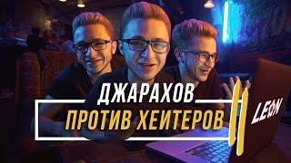 ДЖАРАХОВ ПРОТИВ ХЕЙТЕРОВ часть 2 #vsrap