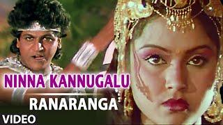 Ninna Kannugalu Video Song | Ranaranga | S.P. Balasubrahmanyam,Vani Jayaram