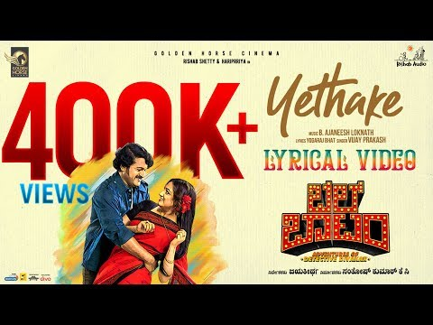 Play Bell Bottom - Yethake (Lyric Video) | Rishab Shetty, Hariprriya | Jayatheertha | Ajaneesh Loknath