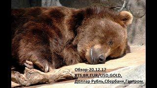 Обзор-20.12.17 RTS,BR,EUR/USD,GOLD,Доллар Рубль,Сбербанк,Газпром.