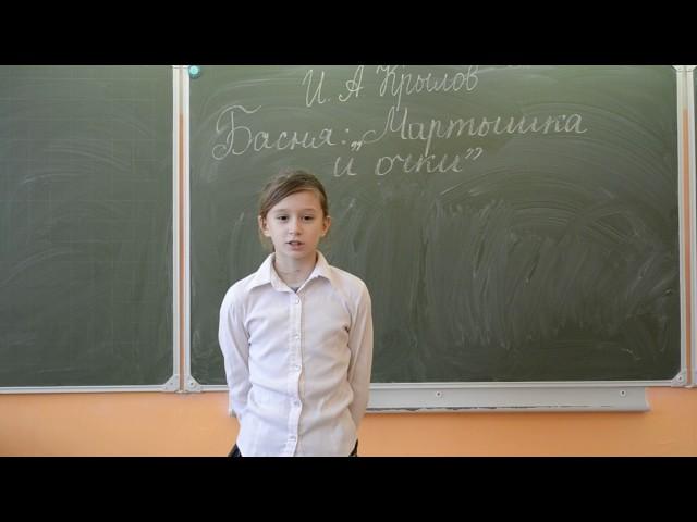 Изображение предпросмотра прочтения – ЯнаМалышева читает произведение «Мартышка и очки» И.А.Крылова