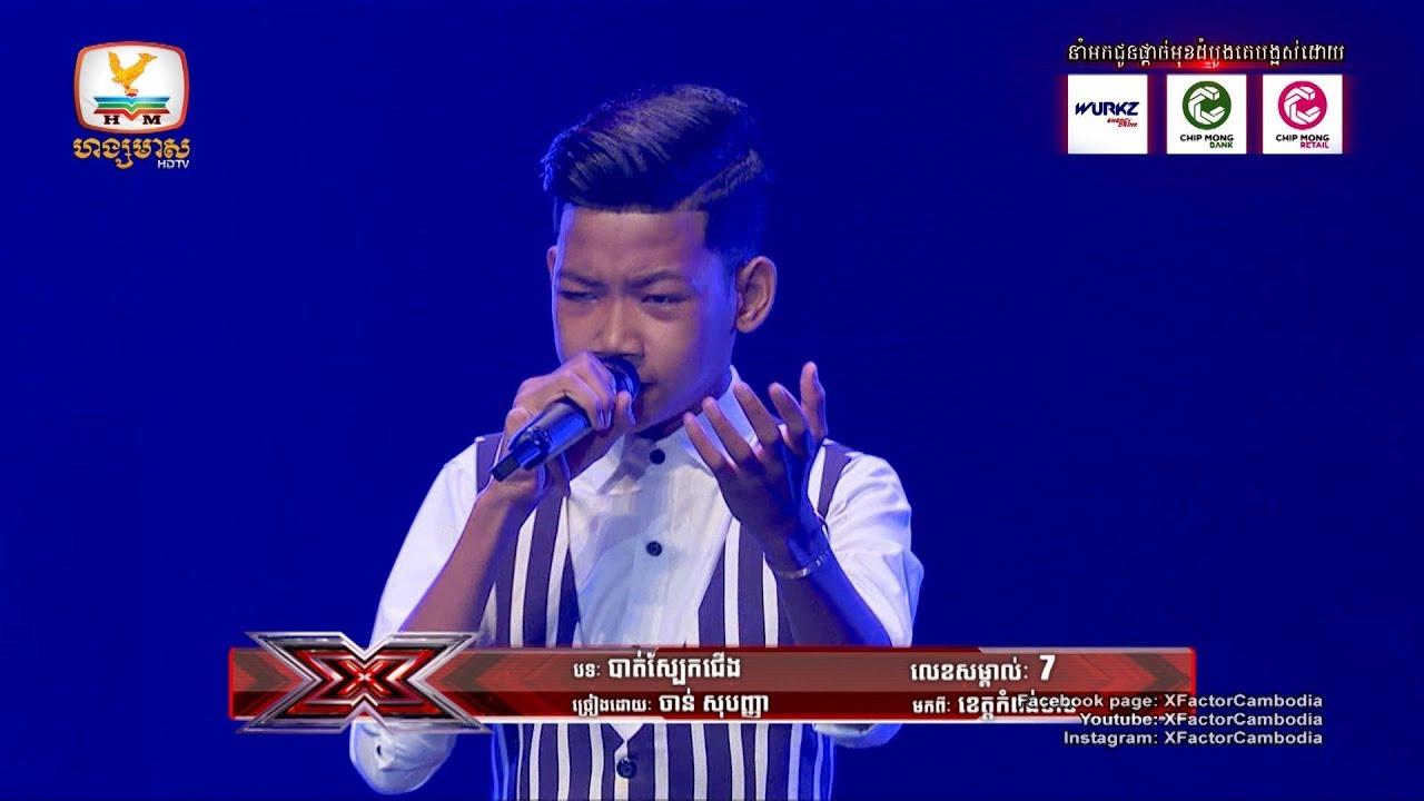បញ្ញាសប្ដាហ៍នេះបាត់ស្បែកជើង :D - X Factor Cambodia - Live Show Week 4