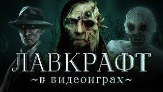 Лучшие и худшие игры по Лавкрафту
