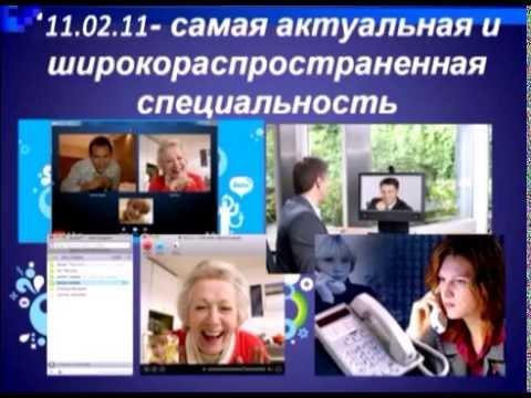 11.02.11 Сети связи и системы коммутации