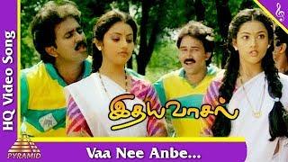 Vaa Nee Anbe  Song  Idhaya Vaasal Tamil Movie Songs   Ramesh Aravind   Meena  Pyramid Music