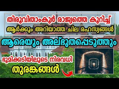 Interesting Facts about Travancore Kingdom   Secret Underground Path   രഹസ�യ ത�രങ�കം