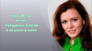 Красавица Юлия Назаренко Благая и её роли в кино