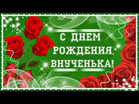 С Днем Рождения, ВНУЧЕНЬКА, моя!