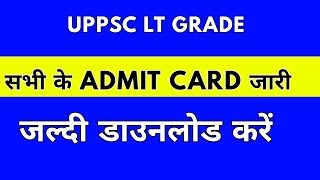Uppsc lt grade सभी के admit card जारी ।।lt grade admit card out||lt grade latest news