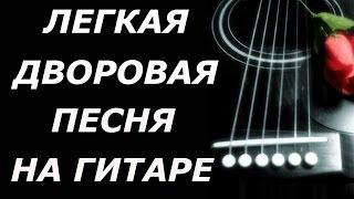 Легкая дворовая песня на гитаре Вижу тени наискосок уроки игры на гитаре