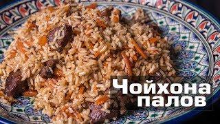 Чойхона палов | Плов по Махмудову №1