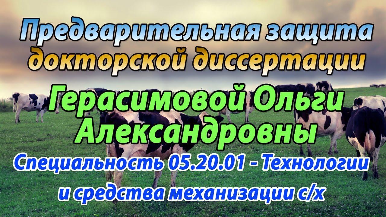 Предварительная защита докторской диссертации Герасимовой Ольги  Предварительная защита докторской диссертации Герасимовой Ольги Александровны
