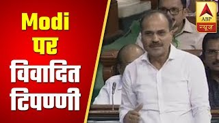 Controversial Remark By Cong Leader Adhir Ranjan, Compares PM Modi To 'Gandi Naali' | ABP News