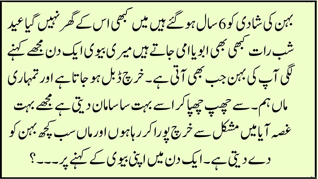 Download An Emotional Heart Touching Story | Moral Story | Sachi Kahaniya | Sabaq Amoz Urdu Kahani No 113