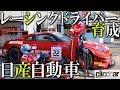 日産自動車が最速の「グランツーリスモ」プレイヤーを日本に招待。本物のレーシングドライバーを育成【読み上げてくれる記事】