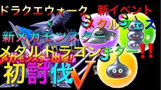【ドラクエウォーク】新メガモンスター「メタルドラゴンキター!!初討伐」「新イベント メタルフェス」【DQW 】【DQウォーク】