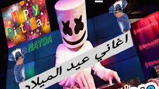 أجمل أغنية عيد الميلاد بالشعبي نايضة  anniversaire  CHAABIA NAYDA