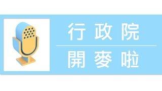 20190124行政院會後記者會(第3638次會議)
