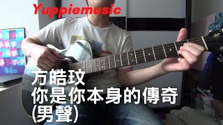#161 方皓玟 - 你是你本身的傳奇 (D Key)(自彈自唱)