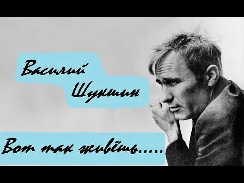 Василий Шукшин - Вот так живешь....