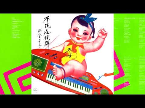 河合夕子/Yuko Kawai - 不眠症候群(シンドローム)/Fumin Syndrome (1983年)
