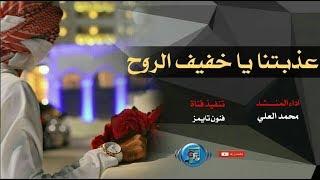اروع شيله عذبتنا يا خفيف الروح غزلية جديد 2018 اداء المنشد محمد العلي