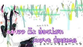 【ニコカラ】ミュージックミュージック【Off Vocal】