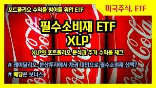 [미국ETF] 필수소비재 ETF XLP (Ft. P&a…