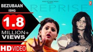 Bezuban Ishq (Reprise) New Haryanvi Song Haryanavi 2019 |Anjali Raghav ,Shubh Panchal , Vinu Gaur