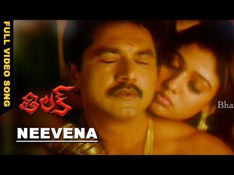 Tilak Movie Songs - Nevena Video Song - Sarath Kumar, Nayantara
