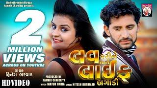 Love Karine Mari Life Bagadi - FULLVIDEO | Hitesh Bharwad | Latest New Gujarati song