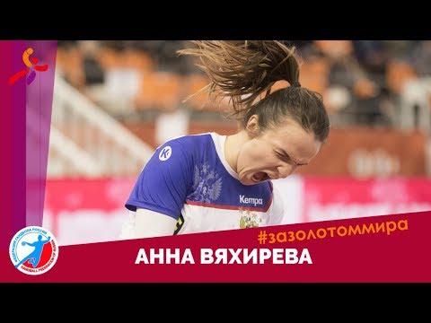 «Играть в гандбол – это кайф». Анна Вяхирева