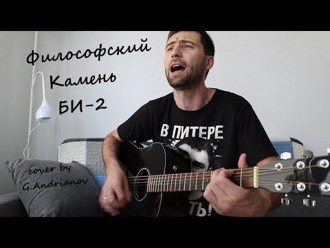 Песня БИ-2 — Философский Камень | Русские рок песни под гитару | в исполнении G.Andrianov на гитаре