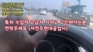 200331 #구루마추천 #전주서전주현대공업사  #수입…