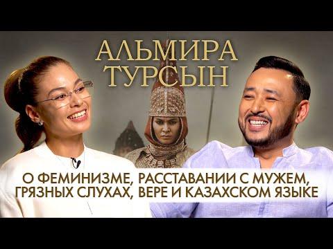 Альмира Турсын: «Если за любовь нужно бороться - это вряд ли любовь!» #ЧЕСТНОГОВОРЯ