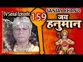 Jai Hanuman Hindi Serial   जय हनुमान   Bajrang Bali   Full Episode 159