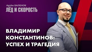 Владимир Константинов: успех и трагедия