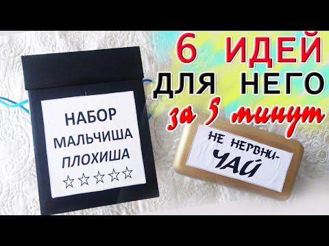 6 ИДЕЙ для НЕГО за 5 минут ПОДАРКИ для парней, мужчин и мальчиков