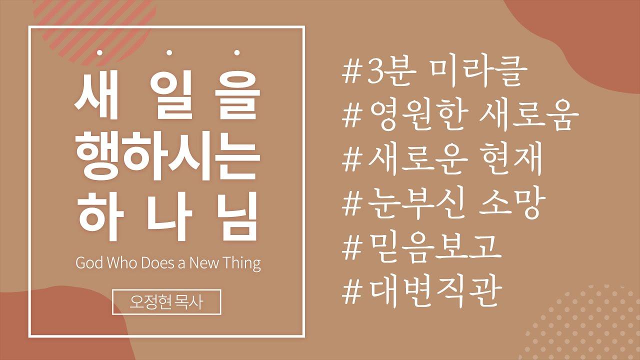 [사랑의교회 3분 미라클 | ENG.sub] 새 일을 행하시는 하나님 God Who Does a New Thing