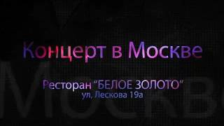 Шабнами Сураё приглашает концерт в Москве 24 мая