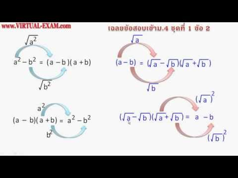 เฉลยข้อสอบคณิตศาสตร์เข้าม.4 ชุดที่ 1 ข้อ 2