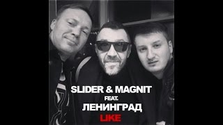 Slider & Magnit feat. Ленинград - Like