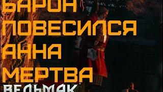 The Witcher 3: Wild Hunt Барон повесился Анна мертва