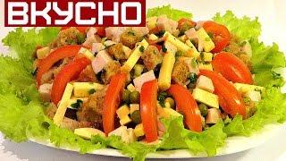 САЛАТ Быстрый Вкусный За МИНУТЫ / Salad