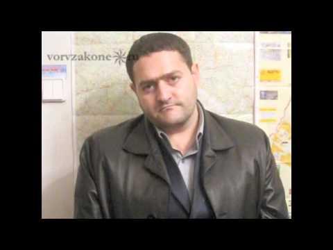 армянский вор в законе Арсен Мкртчян; 26.03.2009