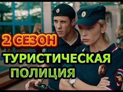 Туристическая полиция 2 сезон 1 серия - Дата выхода