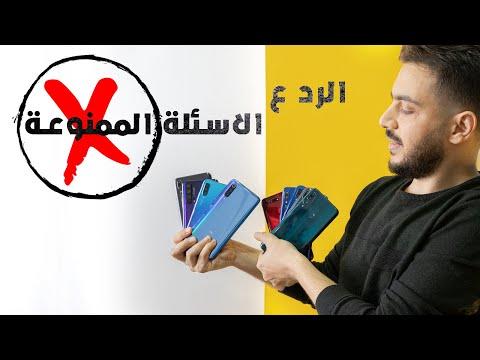 الرد علي الاسئلة الممنوعة | تشتري Samsung A70 ولا Oppo F11 Pro ولا A50 ولا RealMe 3 Pro..