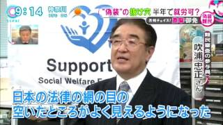 Japan News - I think I am a Refugee 20151209